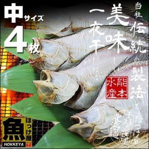 北海道(広尾産)宗八がれい 一夜干し 中サイズ 4枚|hokkeya