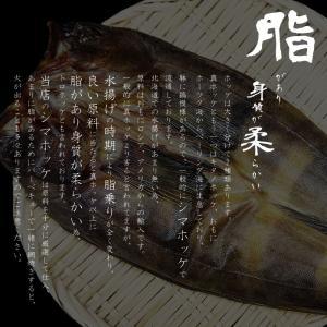 脂のり最高 しまほっけ 大サイズ 2枚 (1枚400g以上) /干物/ホッケ/|hokkeya|02