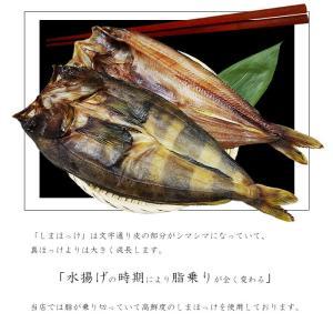 脂のり最高 しまほっけ 大サイズ 2枚 (1枚400g以上) /干物/ホッケ/|hokkeya|03