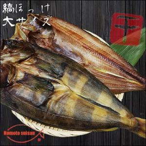 脂のり最高 しまほっけ 大サイズ 2枚 (1枚400g以上) /干物/ホッケ/|hokkeya|06
