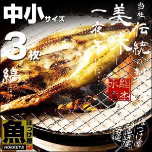 脂のり最高 しまほっけ 中小サイズ 3枚 (1枚250g〜280g)/干物/ホッケ/|hokkeya