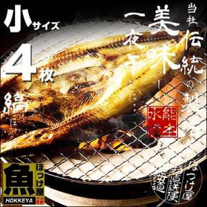 脂のり最高 しまほっけ 小サイズ 4枚 (1枚200g〜230g)/干物/ホッケ/|hokkeya