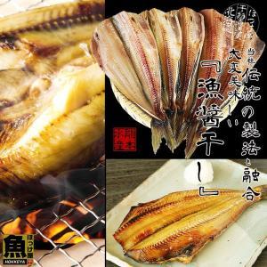 しまほっけ 漁醤干し 大サイズ 2枚|hokkeya|02