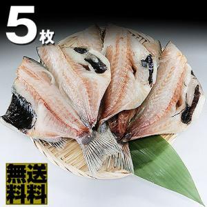 【送料無料】つぼだい一夜干し 特大サイズ 5枚 <br>大変貴重な在庫品です!限定20セット限りの販売!|hokkeya