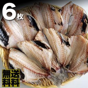【送料無料】つぼだい一夜干し 中サイズ 6枚 hokkeya