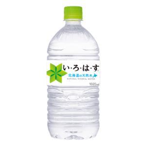 日本の厳選された水源で育まれた品質のよい天然水『い・ろ・は・す』が、新デザインで登場。 ラベルの透明...