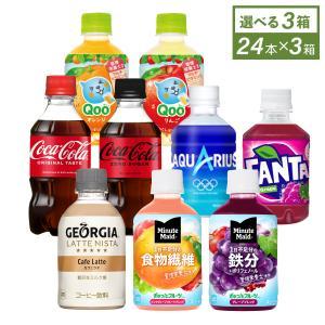 コカ・コーラ社製 小型PET×24本入各種 よりどり3箱 全国送料無料