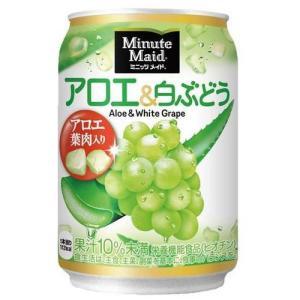 白ぶどう果汁にアロエ葉肉&ビオチン(栄養機能食品)入り。アロエ葉肉が入っているのでつぶつぶ感...