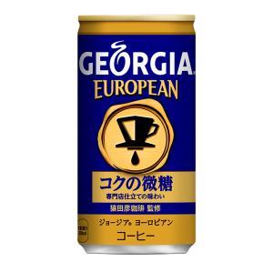 ジョージア ヨーロピアン コクの微糖コーヒー 185g缶×30本