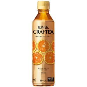 『紅茶花伝 CRAFTEA(クラフティー) 贅沢しぼりオレンジティー』は、茶葉2倍*の香り豊かな紅茶...