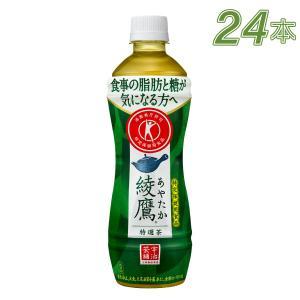 綾鷹 特選茶 500mlPET×24本 全国送料無料
