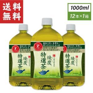 おいしさ、急須でいれた緑茶に近い味わいで選ばれている『綾鷹 特選茶』が、パッケージをリニューアルして...