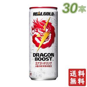 リアルゴールド ドラゴンブースト 250g缶×30本 全国送料無料 北海道工場製造