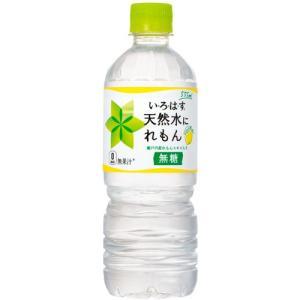 い・ろ・は・す 天然水にれもん 555mlPET×24本【偶数個単位の注文で送料がお得/北海道内2個注文で送料無料】|hokkkaido