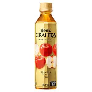 「紅茶花伝 クラフティー」シリーズは、「紅茶に果汁をたっぷり注ぐ」という、新しいコンセプトの紅茶飲料...