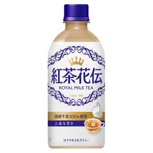 紅茶花伝 ロイヤルミルクティー 440mlPET×24本