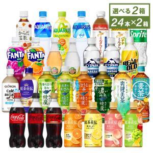 コカ・コーラ社製 500mlPET×24本入各種 よりどり2箱 全国送料無料