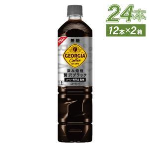 ジョージア カフェ ボトルコーヒー 無糖 950mlPET×24本 全国送料無料 北海道工場製造