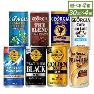 ジョージアコーヒー 185g缶×30本入各種 よりどり4箱で《全国送料無料》