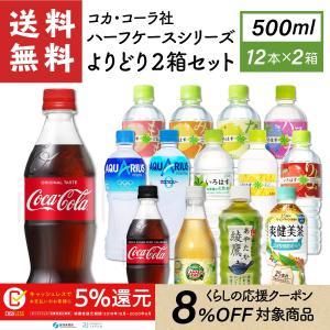 コカ・コーラ社の人気商品の500mlPETのハーフケース(12本入)が登場。お好きな種類を少しずつ選...