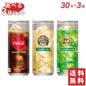 コカ・コーラ社製 250ml缶 限定デザイン缶 よりどり3箱セット 全国送料無料 北海道サービスショップ