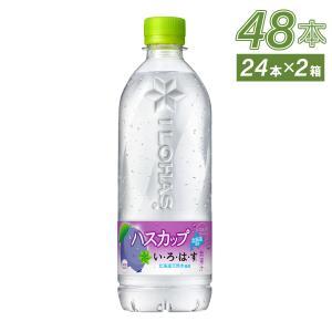 【全国送料無料】北海道限定 い・ろ・は・す ハスカップ 555mlPET×48本|hokkkaido