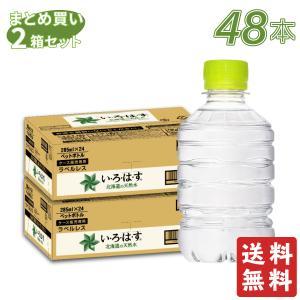 い・ろ・は・す 北海道の天然水 ラベルレス 285mlPET×48本 全国送料無料