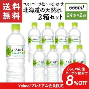 【全国送料無料】い・ろ・は・す 北海道の天然水 555mlPET×48本|hokkkaido