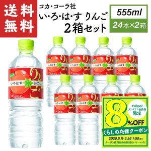 【全国送料無料】い・ろ・は・す りんご 555mlPET×48本|hokkkaido