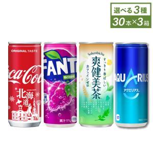 コカ・コーラ社製250ml缶よりどり3箱セット 全国送料無料