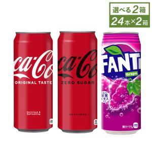 コカ・コーラ社製500ml缶よりどり2箱セット 全国送料無料 北海道サービスショップ