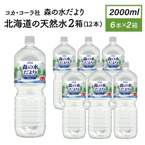 森の水だより 北海道の天然水 2000mlPET×12本 北海道工場製造