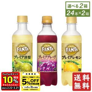 コカ・コーラ社 大人向けプレミアム飲料よりどり2箱 全国送料無料