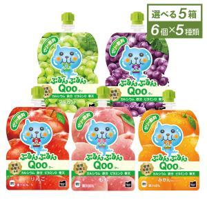 『ミニッツ メイド Qoo ぷるんぷるんQoo』は、子どもの体に不足しがちなカルシウム、鉄分や、ビタ...