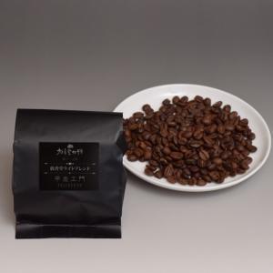 平左ェ門(豆生産国:イエメン、ペルー、コロンビア)200g hokodocoffee