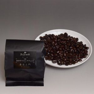 喜左ェ門 (豆生産国 コロンビア・エチオピア・インドネシア)200g hokodocoffee