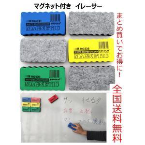 マグネット付 ホワイトボード用イレーザー イレーサー ドライイレース まとめ買い 【6個入りパック】