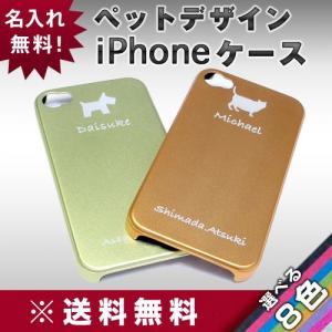 iPhone4/4S アルミケース/ペットデザイン|hokota