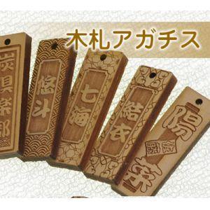 木札ストラップ/アガチス|hokota