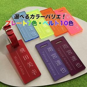 ゴルフ ネームプレート ネームタグ キャンディカラー7色 選べるベルト10色