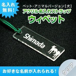 【ペットアニマル/犬(dog)】ウィペット 携帯 ストラップ/クリアアクリル|hokota