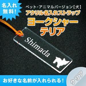 【ペットアニマル/犬(dog)】ヨークシャーテリア 携帯 ストラップ/クリアアクリル《名入れ無料》動物/プチギフト/プチプレゼント/チーム/お祝い|hokota