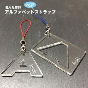 ペアストラップ/アルファベット型/クリア/名入れ