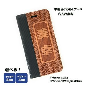 木製 iPhone6/6s・iPhone6Plus/6sPlus ケース 手帳型 和柄 hokota