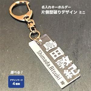 ミニネームキーホルダー/片側型破りデザイン/クリア hokota