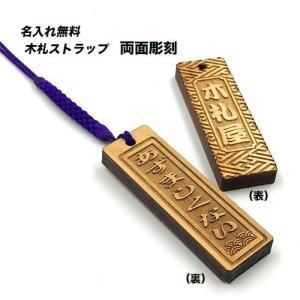 小洒落た木札・千社札携帯ストラップが1個200円!  江戸文化が生んだグラフィックデザイン。 表は1...