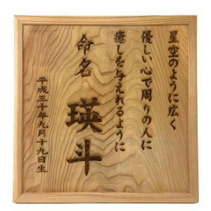 オリジナルメッセージ入り命名額 秋田杉一枚板使用 hokota