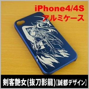 iPhone4/4S アルミケース/剣客艶女(抜刀影龍)/誠都デザイン|hokota
