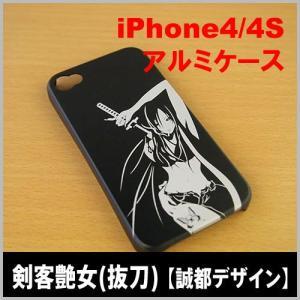 iPhone4/4S アルミケース/剣客艶女(抜刀)/誠都デザイン|hokota