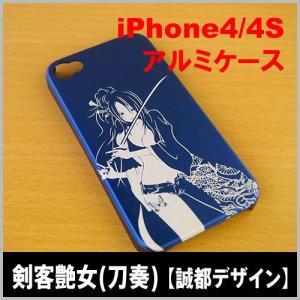 iPhone4/4S アルミケース/剣客艶女(刀奏)/誠都デザイン|hokota